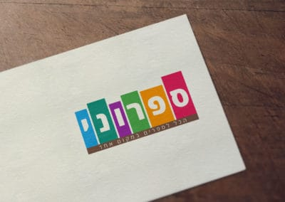 עיצוב לוגו לספרוני