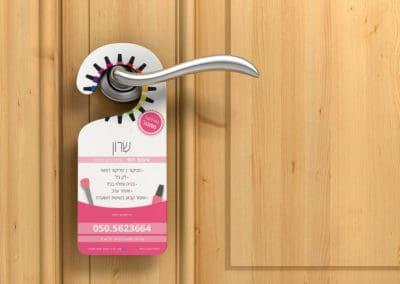 עיצוב תלי דלת - שרון